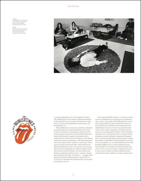 UK Style запустили газету. Изображение № 12.