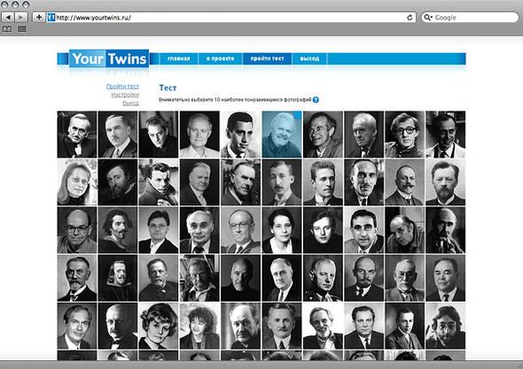 Новый сайт YourTwins - найди своего близнеца. Изображение № 1.