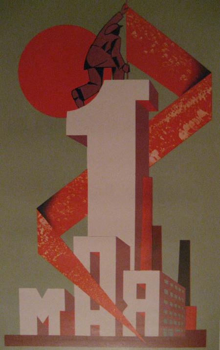 Отруде всоветских плакатах. Изображение № 2.