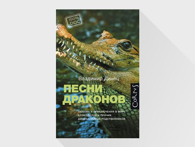 Почему динозавры вымерли, а крокодилы живут. Изображение № 1.