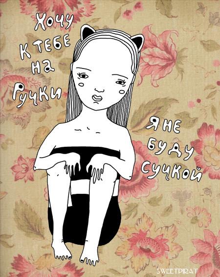 Забавные иллюстрации sweetpirat. Изображение № 13.