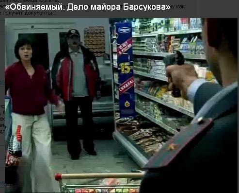 Обвиняемый. Дело майора Барсукова. Изображение № 2.