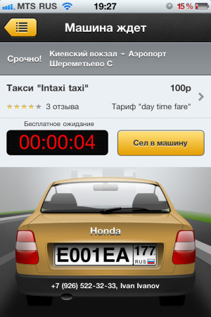 Как вызвать такси с iPhone без звонка. Изображение № 3.