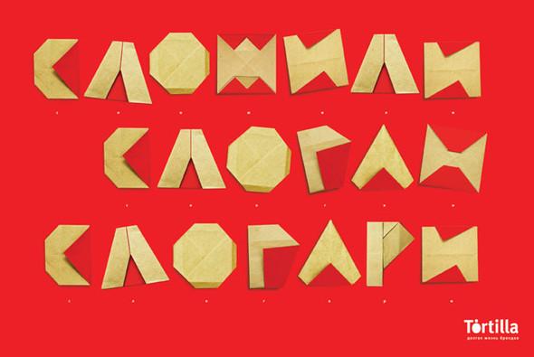 ВЫСТАВКА ШРИФТОВОГО ПЛАКАТА «СЛОВО иДЕЛО» (Киев). Изображение № 2.