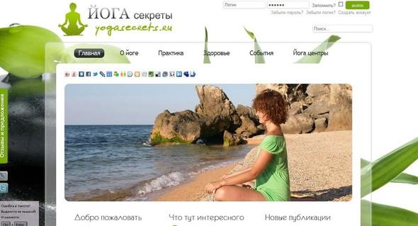 Журнал YOGA secrets: мода на йогу или стиль жизни?. Изображение № 1.