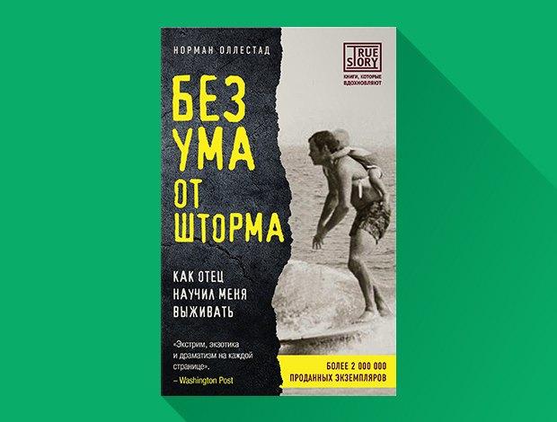 Лучший нон-фикшн этого лета на русском языке. Изображение № 6.