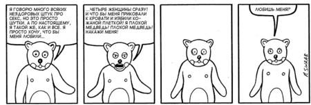 Медвед?. Изображение № 6.