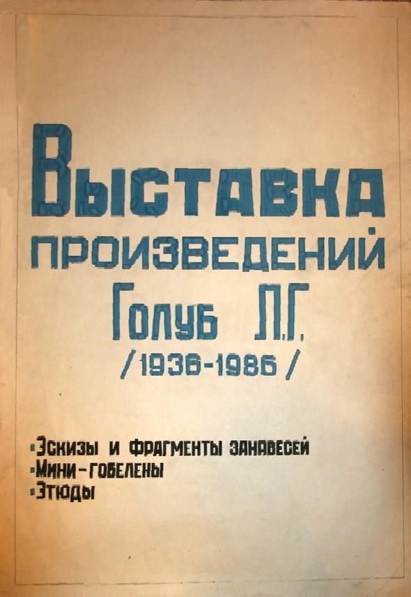 Голуб Л. - художник из СССР. Изображение № 15.