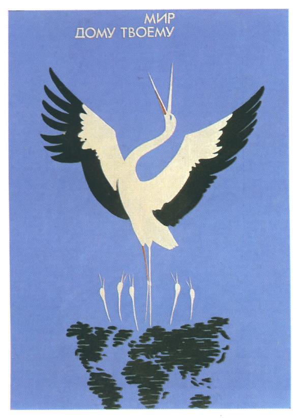 Искусство плаката вРоссии 1884–1991 (1991г, часть 3-я). Изображение № 17.