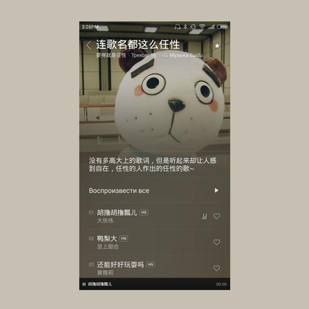 Как я 10 дней слушал азиатскую музыку в Baidu. Изображение № 7.