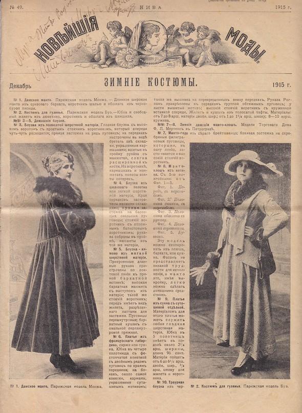 Парижские моды 1913-1916 гг. Изображение № 9.