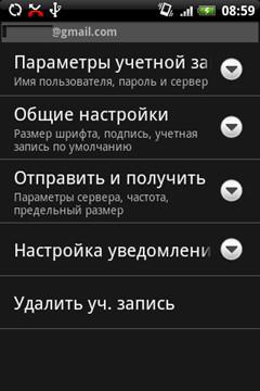 Этот пост я опубликовал с телефона HTC Hero. Изображение № 5.