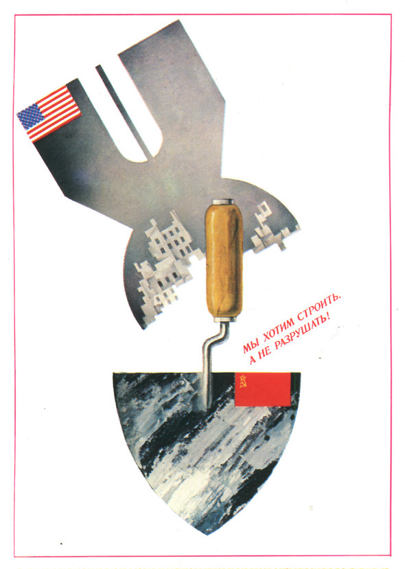 Искусство плаката вРоссии 1884–1991 (1985г, часть 3-я). Изображение № 37.