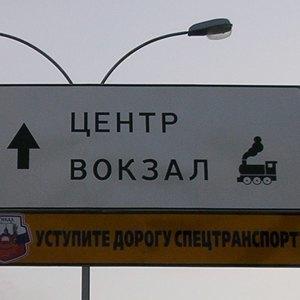 Дизайнеры критикуют новую туристическую навигацию страны. Изображение № 18.