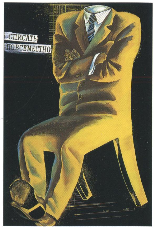 Искусство плаката вРоссии 1884–1991 (1991г, часть 8-ая). Изображение №29.