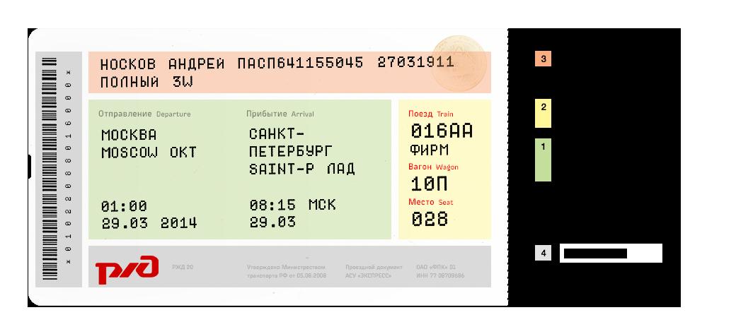 Исправляем некрасивый и нечитаемый билет РЖД. Изображение № 21.