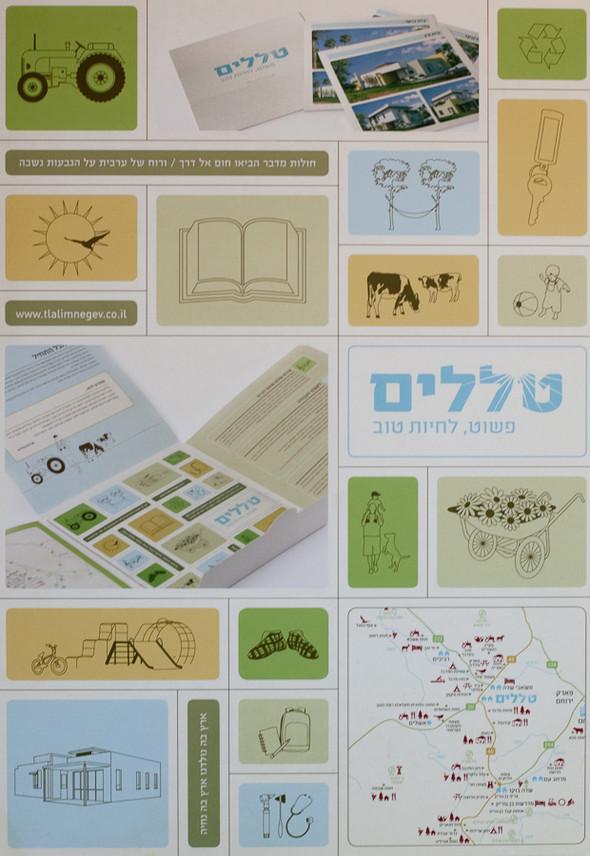 """Выставка израильского дизайна: """"Cделано в Израиле"""". Изображение № 57."""