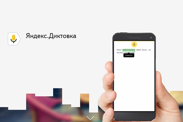«Яндекс» выпустил приложение для набора сообщений голосом. Изображение № 1.