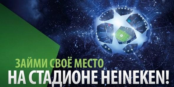 На финал Лиги чемпионов с Heineken. Изображение № 1.