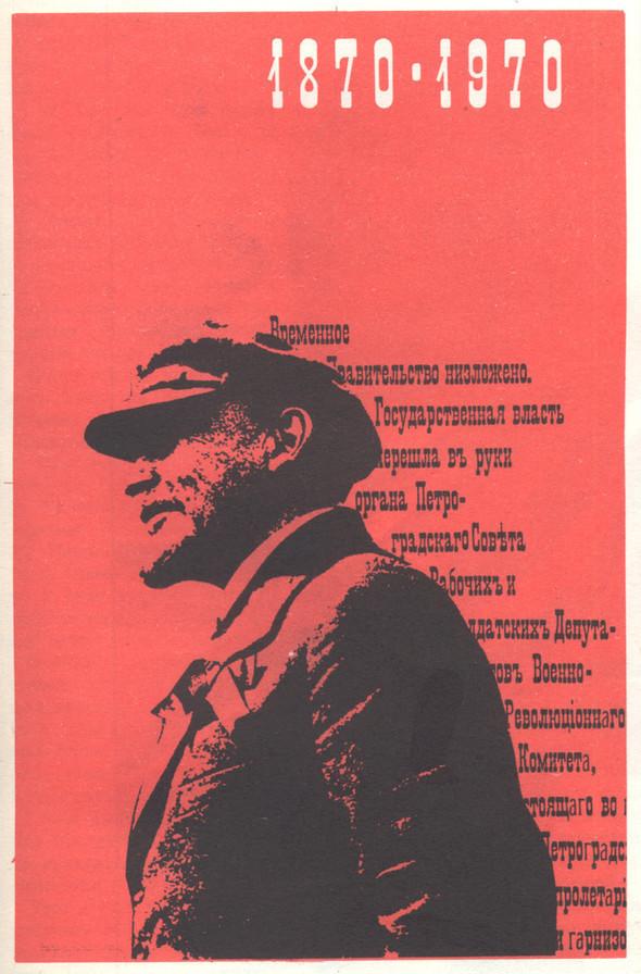 Искусство плаката вРоссии 1961–85гг. (part. 1). Изображение № 27.