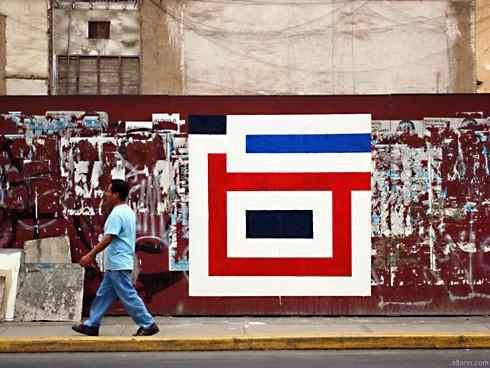 Абстрактное граффити: Стрит-художники об улицах, публике, опасности и свободе. Изображение № 28.