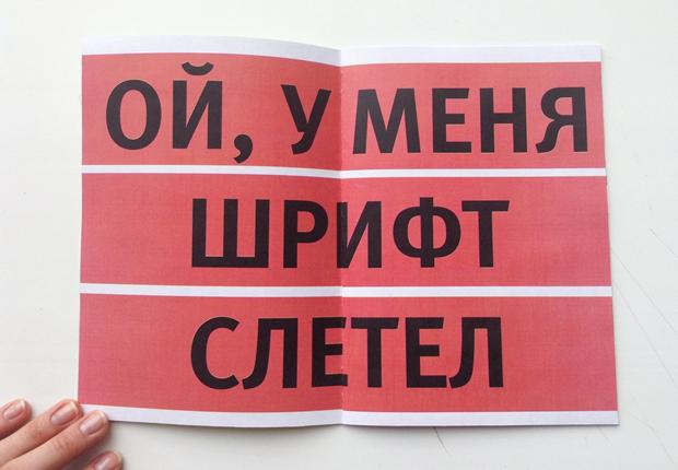 В ВШЭ сделали брошюру о типичных «отмазках» студентов. Изображение № 5.