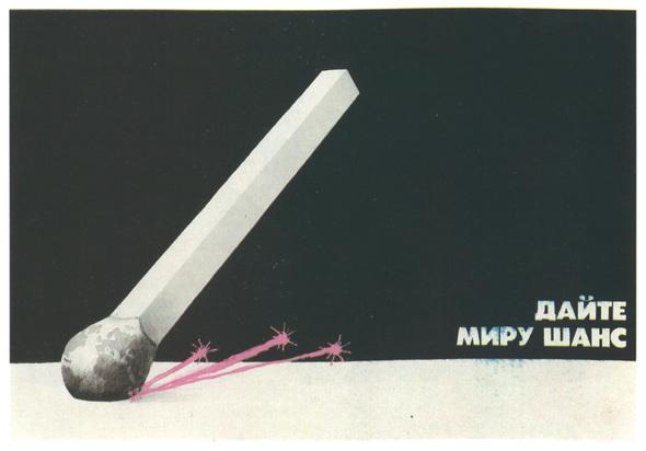 Искусство плаката вРоссии 1884–1991 (1991г, часть 2-ая). Изображение № 17.