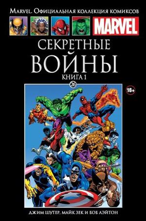 26 главных комиксов зимы на русском языке. Изображение № 24.