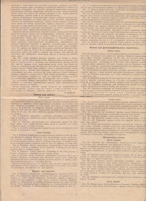 Парижские моды 1913-1916 гг. Изображение № 15.
