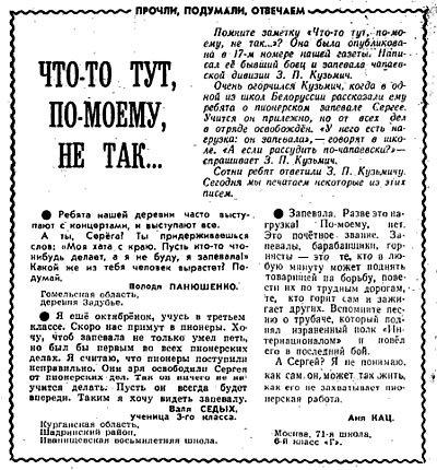 Старые газеты. Изображение № 3.