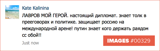 Тролль на один день: Как я учился любить Путина в интернете. Изображение № 3.