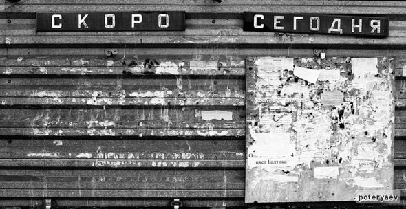 Сергей Потеряев. Фото-шедевр из Екатеринбурга. Изображение № 6.