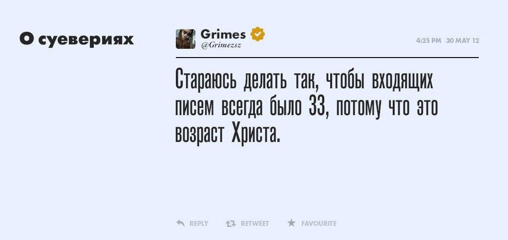Grimes, самопровозглашенная суперзвезда. Изображение № 17.