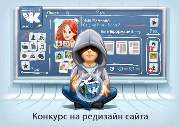 Соцсеть «ВКонтакте» объявила конкурс на редизайн сайта. Изображение № 1.