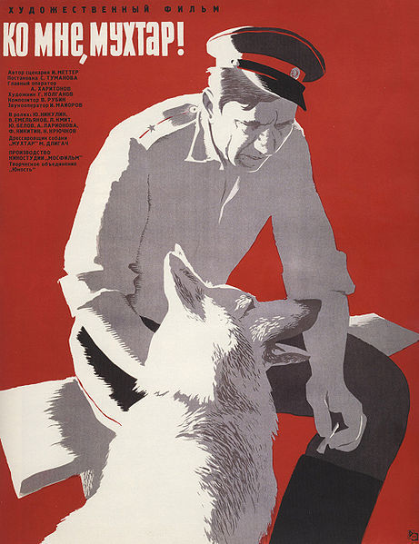 Постеры ксоветским фильмам. Продолжение. Изображение № 28.