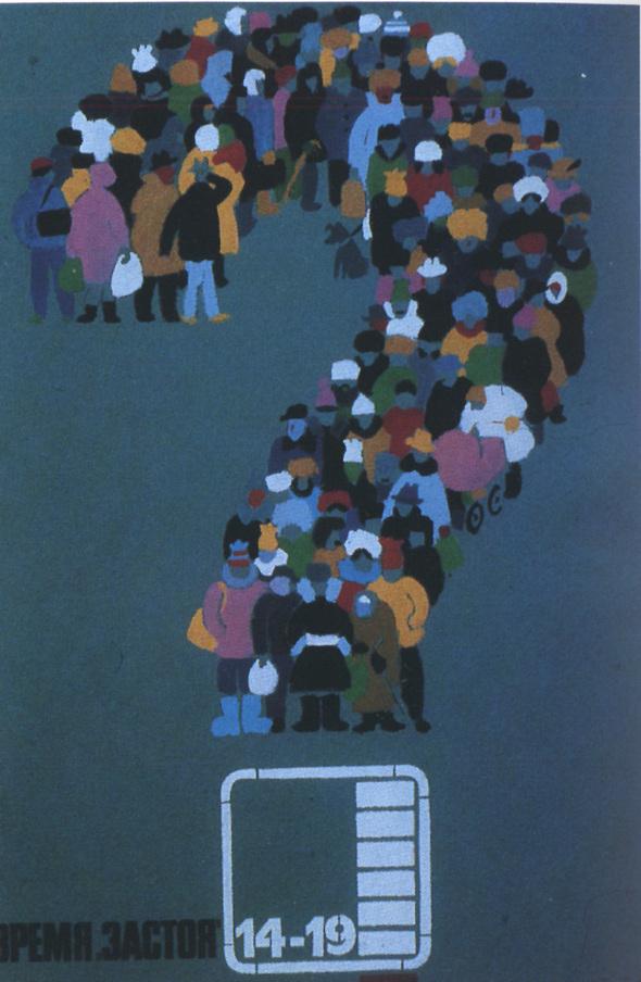 Искусство плаката вРоссии 1884–1991 (1991г, часть 5-я). Изображение № 21.