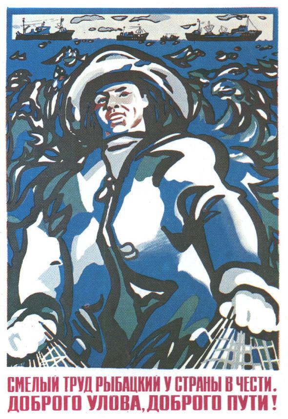 Искусство плаката вРоссии 1961–85 гг. (part. 2). Изображение № 31.