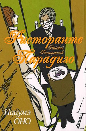 26 главных комиксов зимы на русском языке. Изображение № 12.