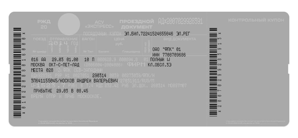 Исправляем некрасивый и нечитаемый билет РЖД. Изображение № 16.