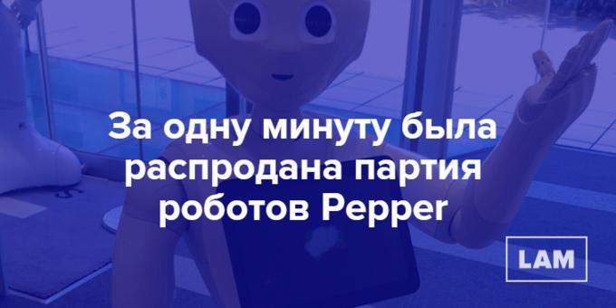 Число дня: как быстро распродали партию роботов Pepper . Изображение № 1.