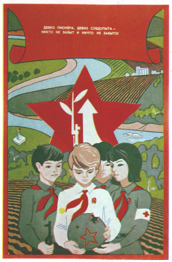 Искусство плаката вРоссии 1961–85гг. (part. 1). Изображение № 45.