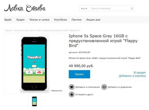 Сотня россиян заплатили по 20 000 рублей за Flappy Bird. Изображение № 1.