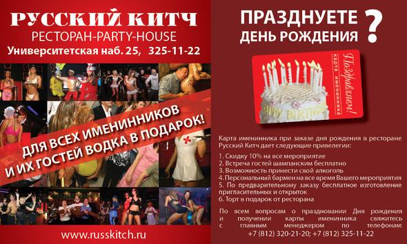 День рождения по-новому в «Русском Китче»!. Изображение № 1.