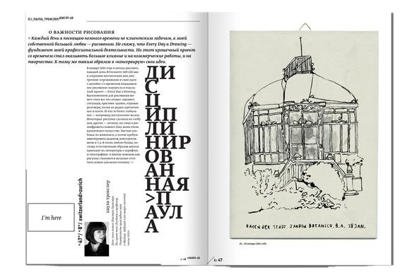 Журнал о дизайне [кАк) изменит и оформление, и содержание. Изображение №7.