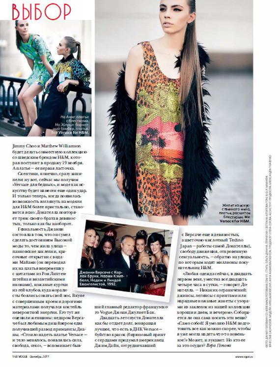 Донателла Версаче для H&M на страницах русского Vogue. Изображение № 4.
