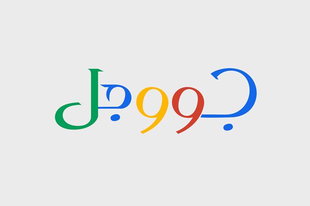 Попытка «арабизировать» знак для веба, Ahmed Genaidy. Изображение № 5.