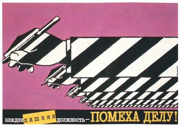 Искусство плаката вРоссии 1884–1991 (1991г, часть 8-ая). Изображение №1.