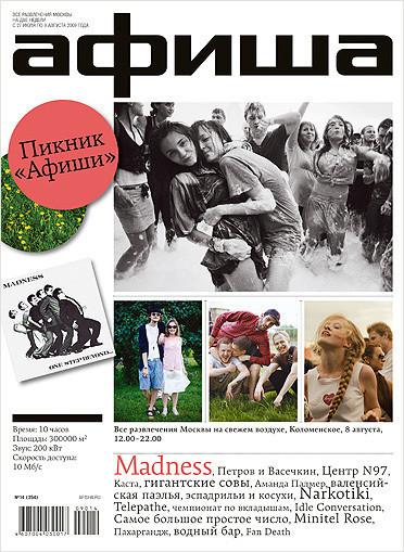 Выбираем лучшие обложки журнала Афиша. Изображение № 14.