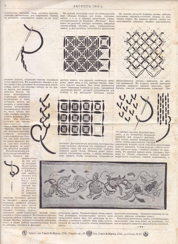 Парижские моды 1913-1916 гг. Изображение № 33.