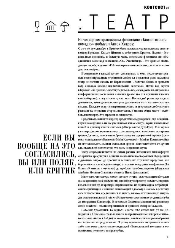 Реплика 12. Газета о театре и других искусствах. Изображение № 22.